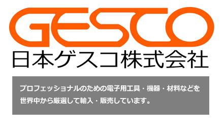 日本ゲスコ株式会社