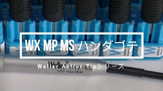 WX MP MS ハンダゴテ