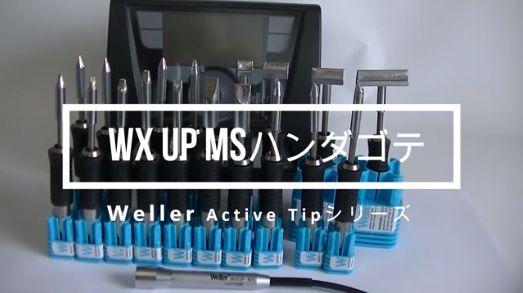 WX UP MS ハンダゴテ