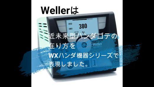 Weller WXシリーズ